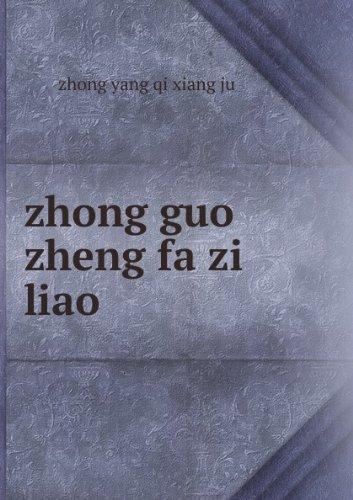 zhong guo zheng fa zi liao 中国蒸å'资料