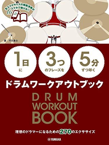 【1日】に【3つ】のフレーズを【5分】ずつ叩くドラムワークアウトブックの詳細を見る