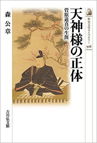天神様の正体: 菅原道真の生涯 (歴史文化ライブラリー)