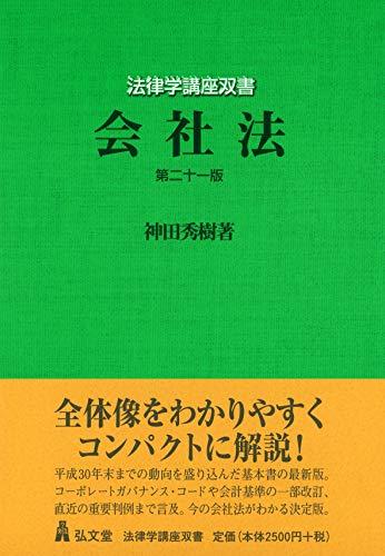 会社法 第21版 (法律学講座双書)