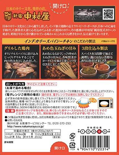 新宿中村屋インドカリースパイシーチキン200g×5個