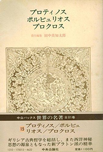 世界の名著 15 プロティノス・ポルピュリオス・プロクロス (15)(中公バックス)