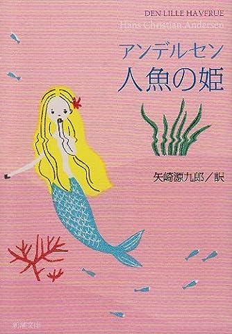 人魚の姫―アンデルセン童話集 1 (新潮文庫)