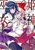姫神の巫女 2 (電撃コミックスNEXT)