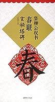 集 柳公权 书春联·玄秘塔碑 (新)