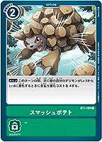 デジモンカードゲーム BT1-109 スマッシュポテト (C コモン) ブースター NEW EVOLUTION (BT-01)