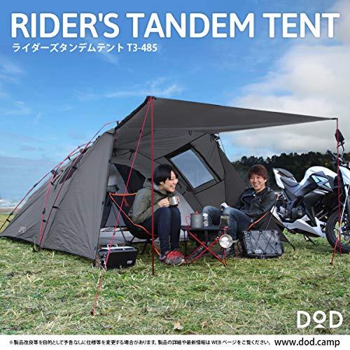 DOD(ディーオーディー)ライダーズタンデムテント2-3人用広い前室ツーリングフェスワンタッチテントグランドシート標準付属T3-485ブラック