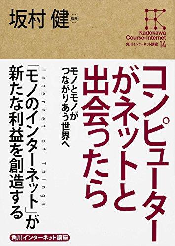 角川インターネット講座 (14) コンピューターがネットと出会ったら モノとモノがつながりあう世界へ