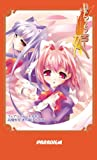 いたずら姫 (Paradigm novels (179))