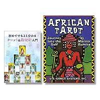 『アフリカン・タロット』+『初めてでもよく分かるタロット&数秘術入門』