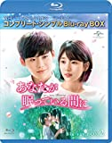 あなたが眠っている間に BD-BOX2<コンプリート・シンプルB...[Blu-ray/ブルーレイ]