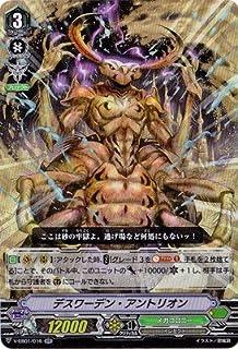 カードファイトヴァンガードV エクストラブースター 第1弾 「The Destructive Roar」/V-EB01/016 デスワーデン・アントリオン RR