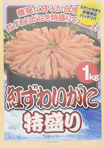 二次会・ゴルフコンペ・ビンゴ景品 パネもく! 紅ずわいがに特盛り1kg(目録・パネル付)