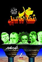 The 100: A Ranking Of The Most Influential Persons In History (Arabic Edition) (Arabic) Hardcover January 1, 2003