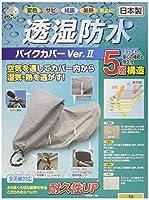 平山産業 透湿防水バイクカバーVer2 グレー SS 706076