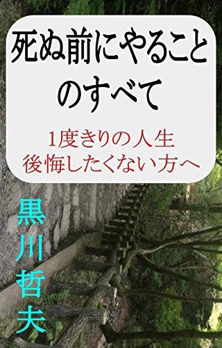 shinu mae ni yaru koto no subete: 1 do kiri no jinsei kokai shi taku nai katahe (Japanese Edition)