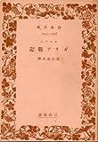 ガリア戦記 (1964年) (岩波文庫)