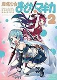 魔法少女まどか☆マギカ 2巻 (まんがタイムKRコミックス)