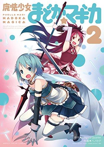 魔法少女まどか☆マギカ 2巻 (まんがタイムKRコミックス)の詳細を見る