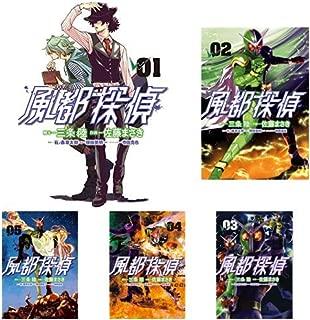 風都探偵 1-6巻 新品セット (クーポン「BOOKSET」入力で+3%ポイント)
