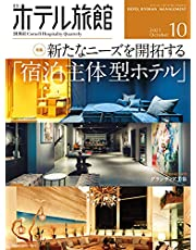 月刊ホテル旅館 2021年 10 月号 [雑誌]