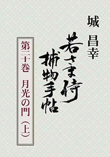 若さま侍捕物手帖第二十巻 月光の門(上)の詳細を見る