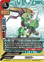 バディファイト S-UB-C07/0052 モンジロー【上】