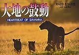 大地の鼓動 HEARTBEAT OF SVANNA―井村淳動物写真集