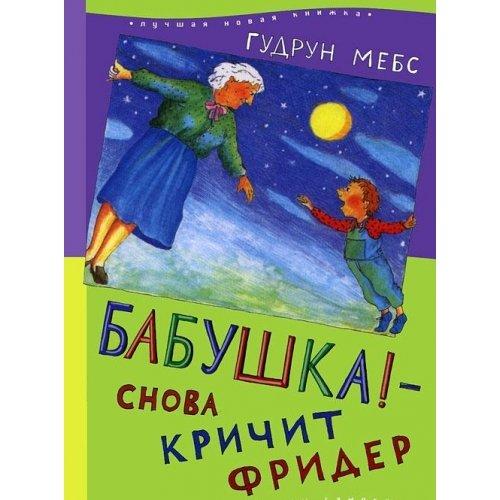"""Und Wieder Schreit der Frieder: """"Oma!"""" / Babushka! - snova krichit Frider (In Russian)"""