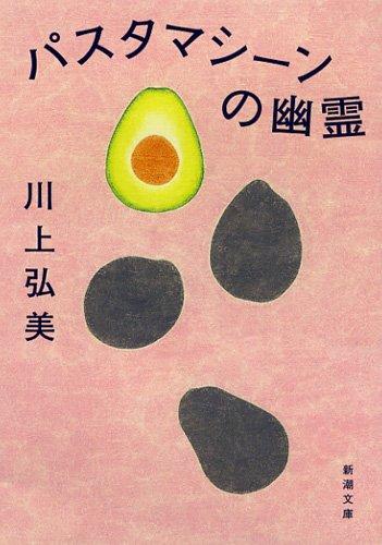 パスタマシーンの幽霊 (新潮文庫)