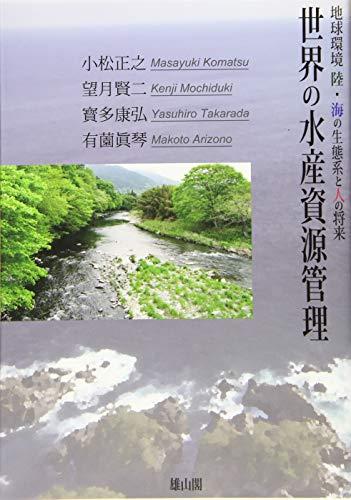 世界の水産資源管理 (地球環境 陸・海の生態系と人の将来)の詳細を見る