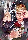 スーサイドライン 3巻 (タタンコミックス)