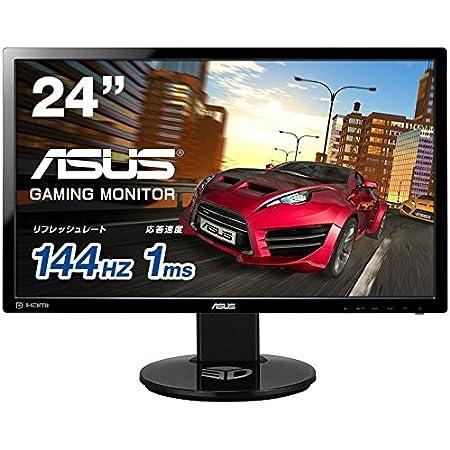 ASUS ゲーミングモニター ディスプレイ24インチ(1ms/144HZ) ゲーム機能/FPS向き/HDMI,DP,DVI/高さ調整/回転 VG248QE
