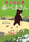 公開処刑人 森のくまさん (宝島社文庫 『このミス』大賞シリーズ)