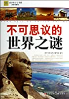 There are ten thousand youth book series The most surprising series: magical mystery world(Chinese Edition)