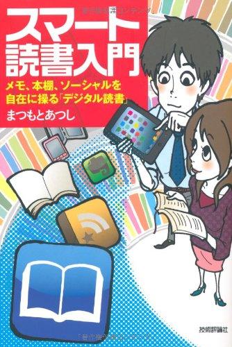 スマート読書入門 ~メモ、本棚、ソーシャルを自在に操る「デジタル読書」 (デジタル仕事術)
