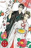 ながたんと青と-いちかの料理帖-プチキス(4) (Kissコミックス)