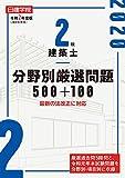 2級建築士 分野別厳選問題500 100
