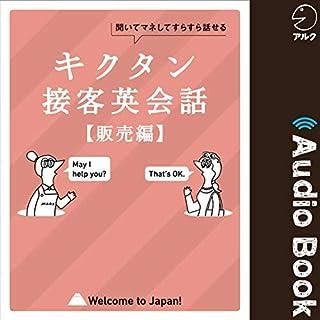 『キクタン接客英会話【販売編】』のカバーアート