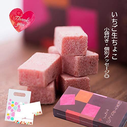 ホワイトデー プチギフト 御礼 お配り プレゼント / 生チョコレート 20ピース / (いちご生チョコ)