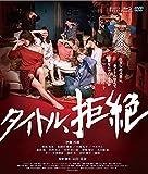 タイトル、拒絶(Blu-ray+DVDセット)[Blu-ray/ブルーレイ]