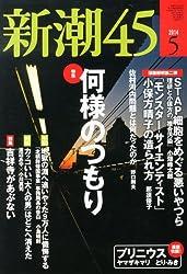 「新潮45」(2014年5月号)