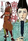 童の神(1) (アクションコミックス(月刊アクション))