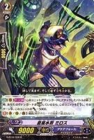 カードファイト!! ヴァンガード 蒼嵐水将 ミロス(R) / 風華天翔(G-BT02)シングルカード
