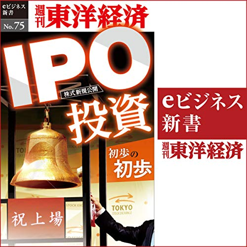 『IPO投資初歩の初歩 (週刊東洋経済eビジネス新書 No.75)』のカバーアート