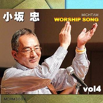 Michtam Worship Song/CHU KOSAKA Vol.4