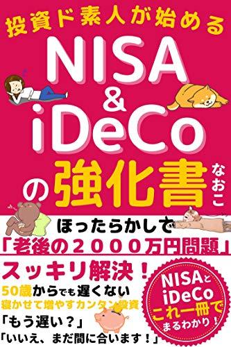 投資ド素人が始めるNISA&iDeCoの強化書:「もう遅い?」「いいえ、まだ間に合います!」