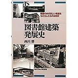 図書館建築発展史―戦後のめざましい発展をもたらしたものは何か
