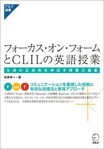 フォーカス・オン・フォームとCLILの英語授業-生徒の主体性を伸ばす授業の提案- アルク選書シリーズ