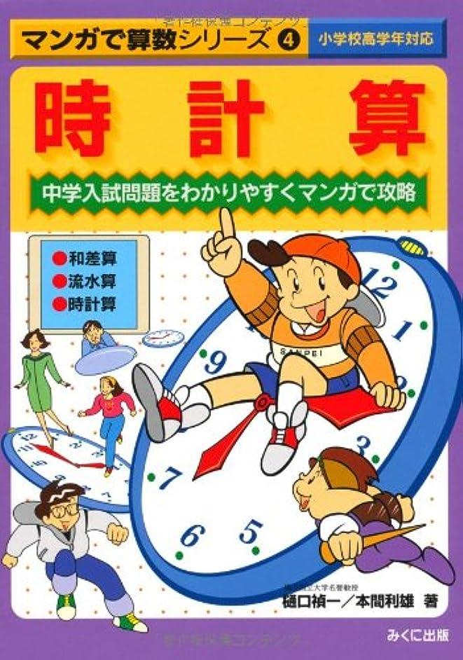 年金アロングブラシ時計算―中学入試問題をわかりやすくマンガで攻略 (マンガで算数シリーズ (4))